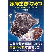 深海生物のひみつ: 本当にいる奇妙なモンスターたち