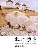 写真展「ねこ歩き」が福岡三越にて開催されます。