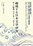 越境する日本文学研究 カノン形成・ジェンダー・メディア New Horizons in Japanese Literary Studies: Canon Formation, Gender, and Media Edited with Introduction by Haruo Shirane