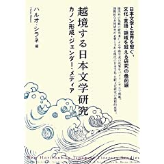 �z�������{���w���� �J�m���`���E�W�F���_�[�E���f�B�A New Horizons in Japanese Literary Studies: Canon Formation, Gender, and Media Edited with Introduction by Haruo Shirane