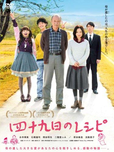 四十九日のレシピ [DVD]