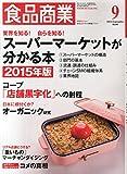 食品商業2015年09月号 (スーパーマーケットが分かる本)