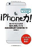 iPhone力!  知っている人だけが秘かに実践しているお金も時間も得する最強の使い方〈iPhone 6 Plus/6/5s対応〉