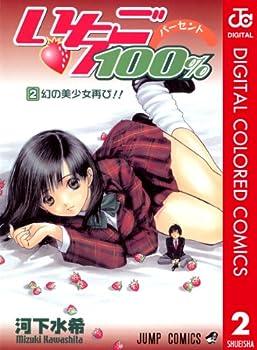 いちご100% カラー版 2 (ジャンプコミックスDIGITAL)