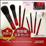匠の化粧筆コスメ堂 熊野筆 メイクブラシ  トゥルーセレクション( 熊野筆 メイクブラシ8本セット+ケース)