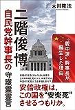 """二階俊博自民党幹事長の守護霊霊言 ~""""親中派"""