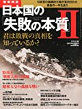 中央公論別冊 日本国の「失敗の本質」II 2012年 08月号 [雑誌]