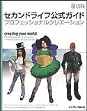 セカンドライフ公式ガイド プロフェッショナル・クリエーション(CD-ROM付)