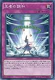 遊戯王カード INOV-JP067 王者の調和(ノーマル)遊☆戯☆王ARC-V [インベイジョン・オブ・ヴェノム]