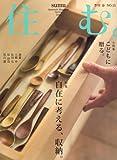 住む。 2008年 05月号 [雑誌]