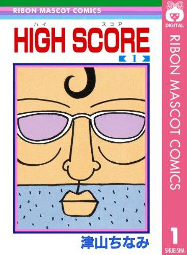 HIGH SCORE(ハイ・スコア)