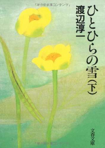 ひとひらの雪〈下〉 (文春文庫)