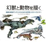 幻獣と動物を描く:精確な動物デッサンから生まれる空想上のキャラクター