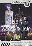 ���̵�ư�� S.A.C. 2nd GIG 02 [DVD]