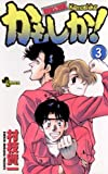 かもしか!(3) (少年サンデーコミックス)