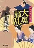 大奥騒乱: 伊賀者同心手控え (徳間文庫 う)