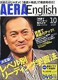 AERA English (アエラ・イングリッシュ) 2010年 10月号 [雑誌]