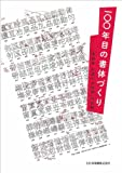 一〇〇年目の書体づくり―「秀英体 平成の大改刻」の記録