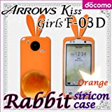ARROWS Kiss / Girls' F-03D用 【ウサギケース ラビットしっぽ付】 03 オレンジウサギ : アローズKiss / アローズGirls' FUJITSU docomo