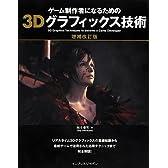 ゲーム制作者になるための3Dグラフィックス技術 増補改訂版