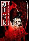 織田信長 1 (SPコミックス)