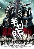 半次郎[DVD]