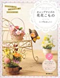 キャップサイズの花花こもの: 造花をかわいく飾る卓上のグリーンアレンジBOOK