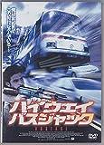 ハイウェイ・バスジャック [DVD]