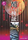 霊能者・寺尾玲子の新都市伝説 闇の検証 第2巻 平安~鎌倉~室町時代編