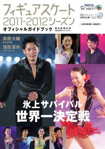 フィギュアスケート2011-2012シーズン オフィシャルガイドブック (アサヒオリジナル)