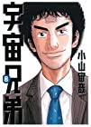 宇宙兄弟 第8巻 2009年12月22日発売