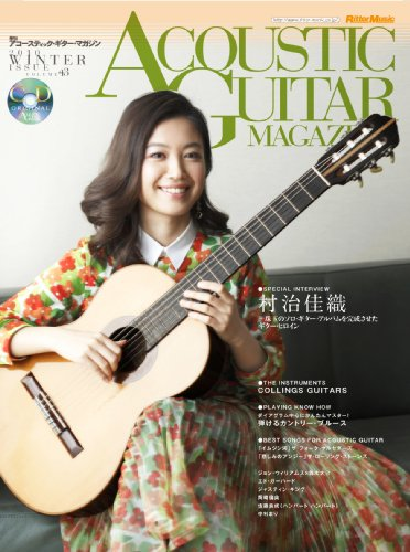 アコースティック・ギター・マガジン (ACOUSTIC GUITAR MAGAZINE) 2010年 03月号 2010 WINTER ISSUE Vol.43 (CD付き) [雑誌]