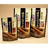 【つくば山崎農園産】あじかん焙煎ごぼう茶 限定セット