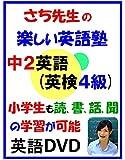 ひとり学習で話せる英語力へ導く英語教材DVD 勉強法中2英語英検4級用DVD3枚組