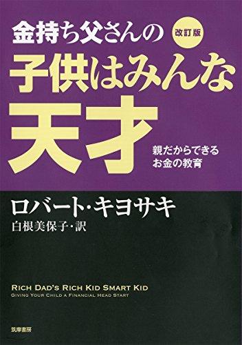 改訂版 金持ち父さんの子供はみんな天才: 親だからできるお金の教育 (単行本)