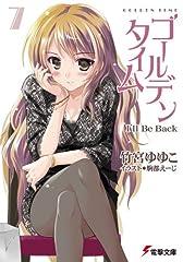 ゴールデンタイム (7) I'll Be Back (電撃文庫)