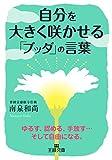自分を大きく咲かせる「ブッダ」の言葉/南泉和尚著/三笠書房