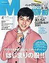 MEN'S NON・NO (メンズ ノンノ) 2014年 04月号 [雑誌]