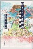 都づくし旅物語―京都・大阪・神戸の旅