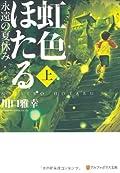 劇場版アニメ「虹色ほたる~永遠の夏休み~」のキャストが判明