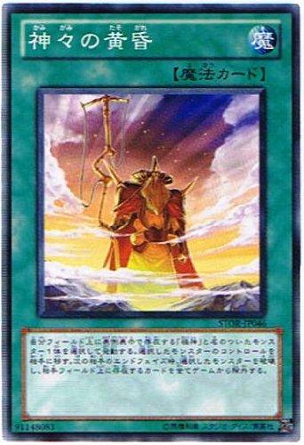 遊戯王カード 【 神々の黄昏 】 STOR-JP046-N 《ストーム・オブ・ラグナロク》