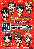 なんでやねんッ!関ジャニ∞―「関ジャニ∞」めっちゃエピソードBOOK