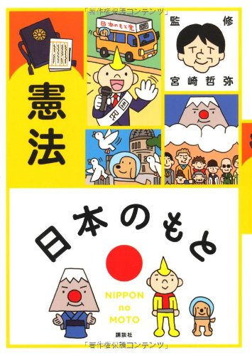 日本のもと 憲法