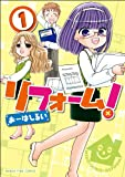 リフォーム!(1) (まんがタイムコミックス)
