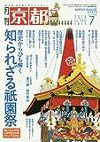 京都 2016年 07 月号 [雑誌]