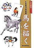 水墨画で年賀状 馬を描く: 葉書・和紙・色紙作品とその描き方 (水墨画塾)