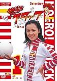 燃えろアタック 傑作選 VOL.1 前期「高校バレー編」 [DVD]