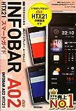 ゼロからはじめる au INFOBAR A02 HTX21 スマートガイド