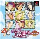Fushigi no Kuni no Angelique [Japanese Import Game]