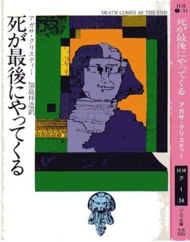 死が最後にやってくる (ハヤカワ・ミステリ文庫 1-34)